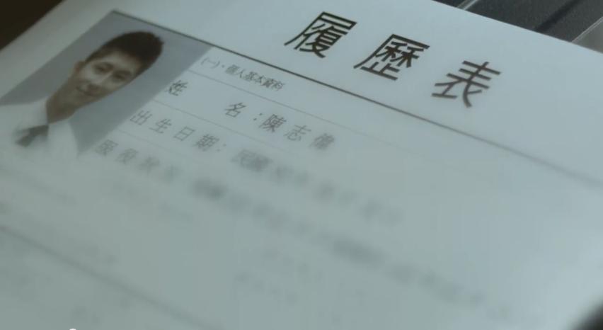台灣就業通-陳志偉篇