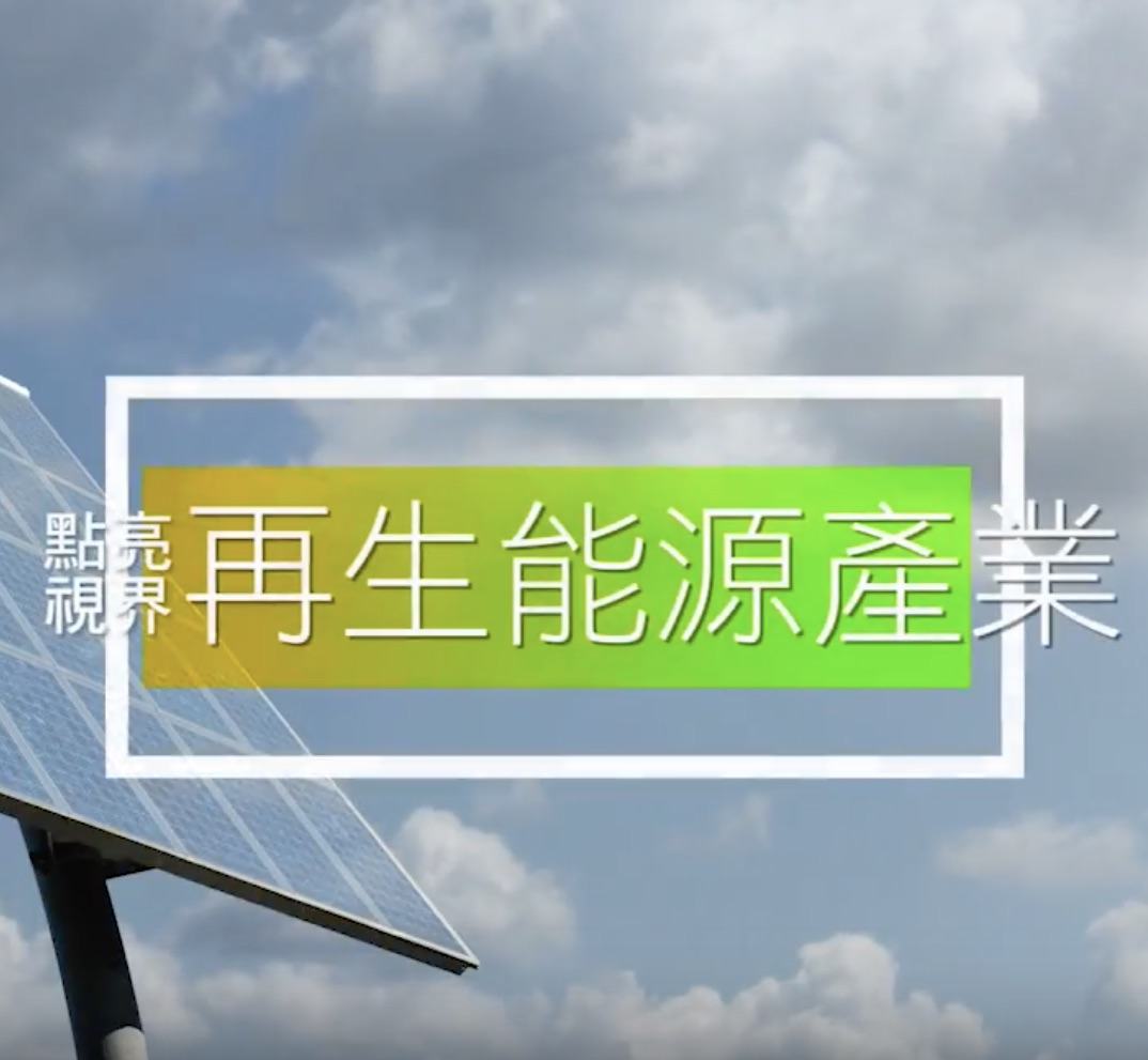 桃竹苗分署 106年再生能源
