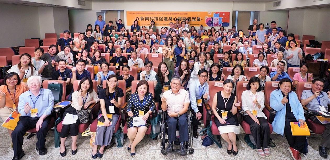 ▲勞動力發展署舉辦全國5區身心障礙者職業重建服務資源中心成果發表會,來自全國職業重建人員與學者熱交流