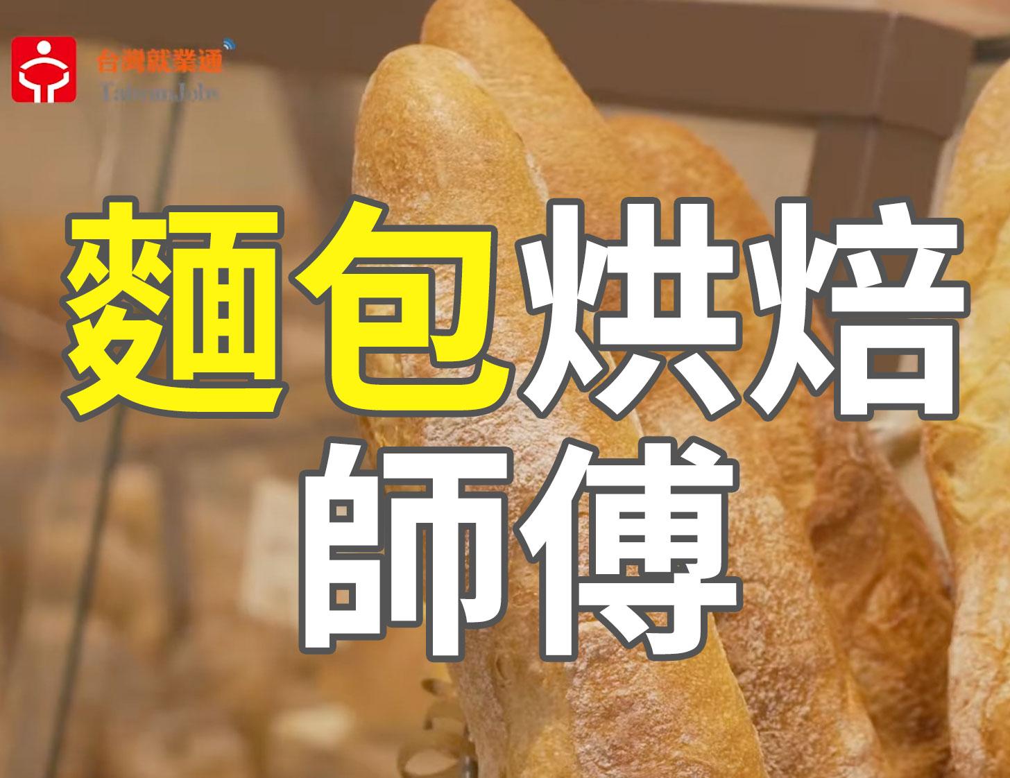 麵包烘焙師傅_布列德麵包|賈伯斯時間- 職場達人的一天