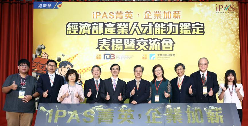 iPAS產學攜手為青年學子打造求職敲門磚