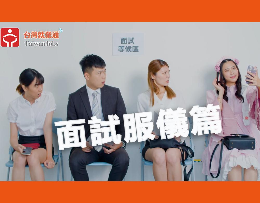 台灣就業通-求職技巧影音-面試服儀篇