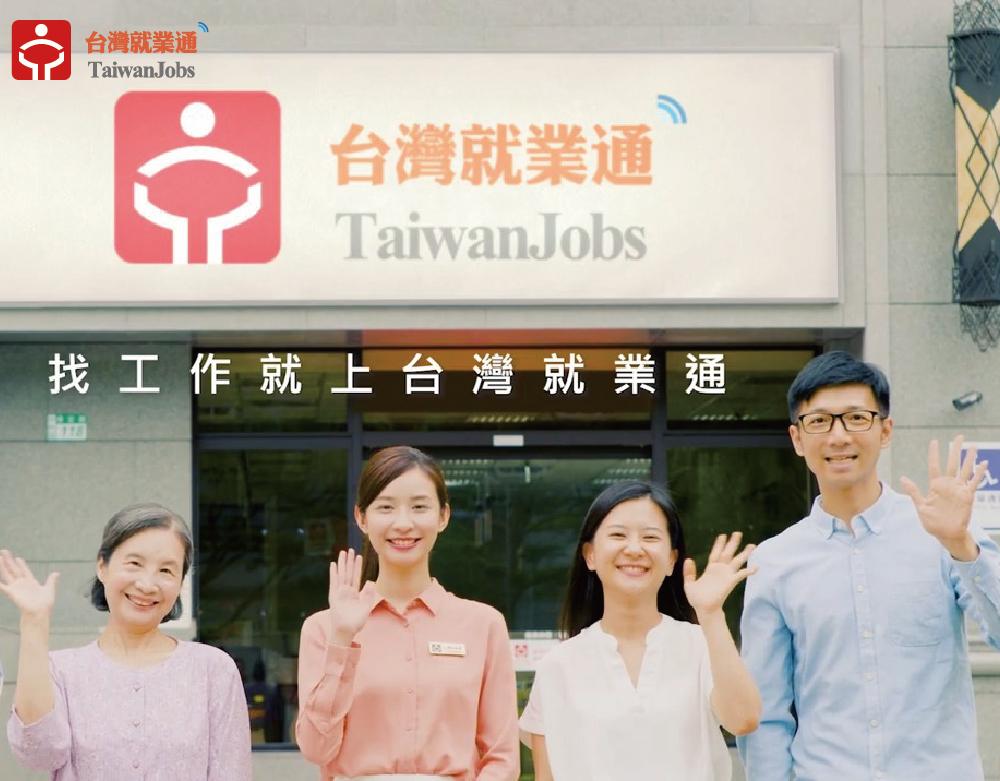 台灣就業通形象廣告(30秒版)