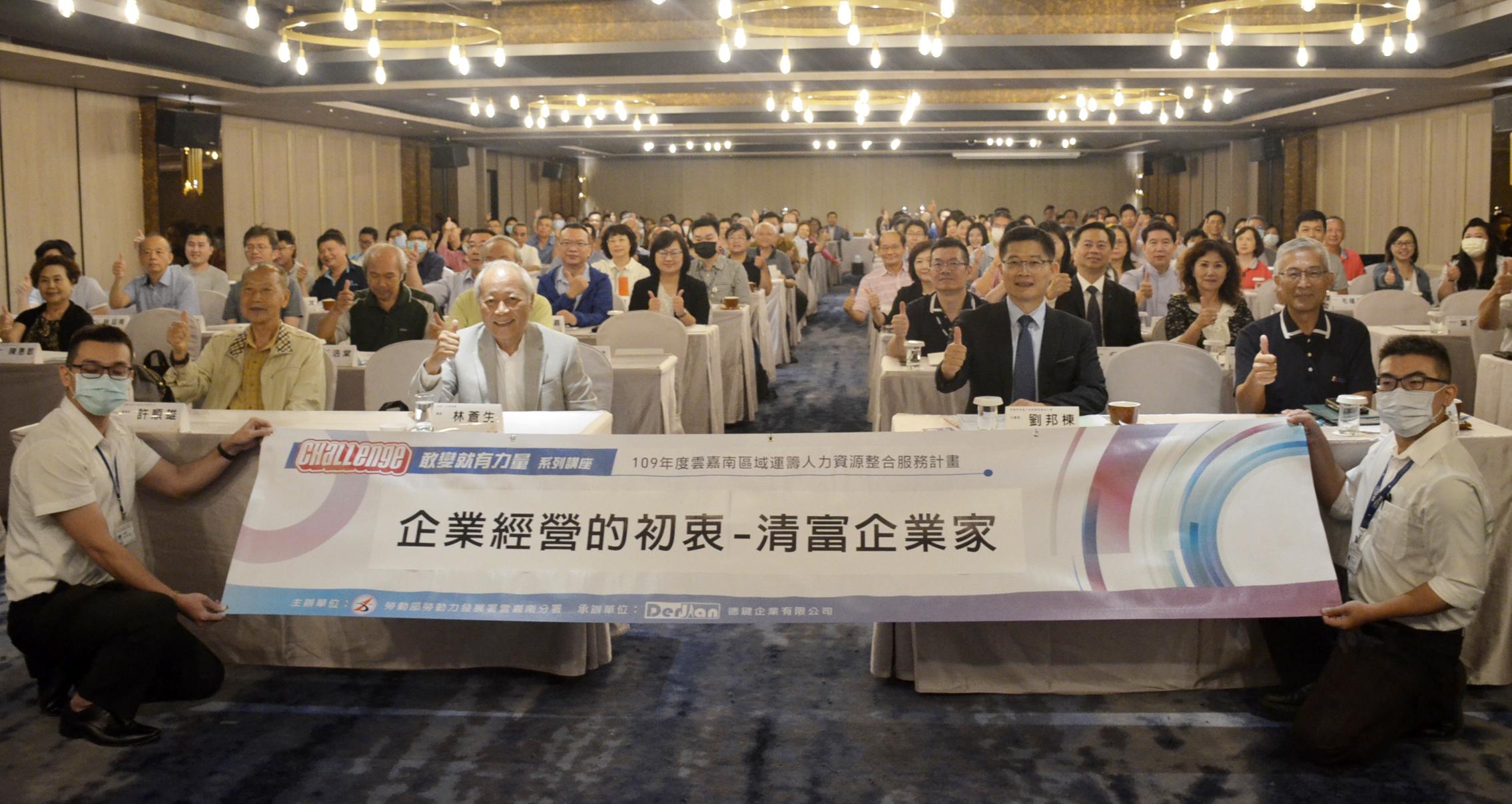 分享企業成功心法 勞動部邀統一前總裁林蒼生暢談經驗