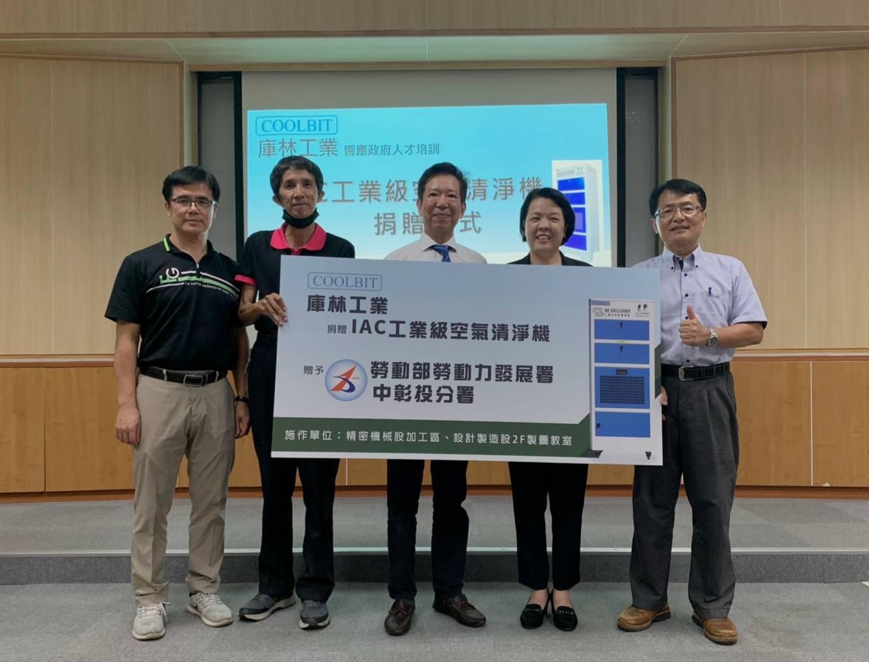 中彰投分署獲庫林工業公司捐贈工業級空氣清淨機 為學員營造舒適訓練環境