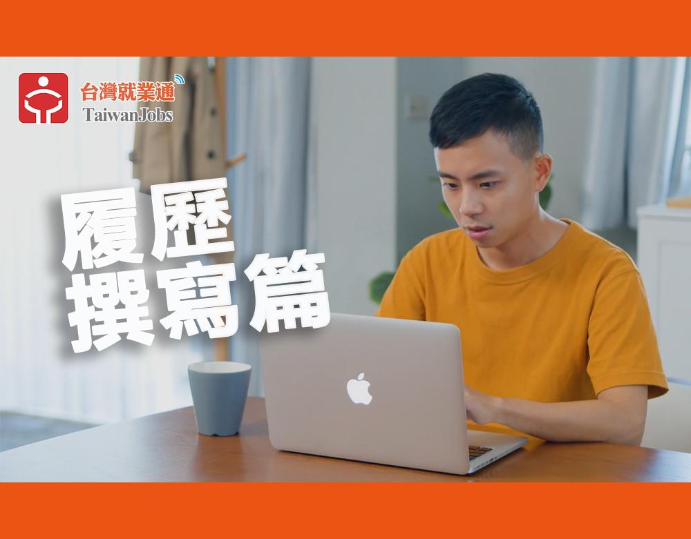 台灣就業通-求職技巧影音-履歷撰寫篇