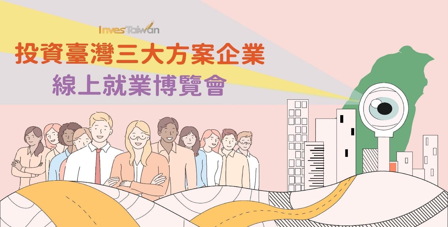 政府相挺青年求職 「投資臺灣三大方案企業線上就業博覽會」今日開跑