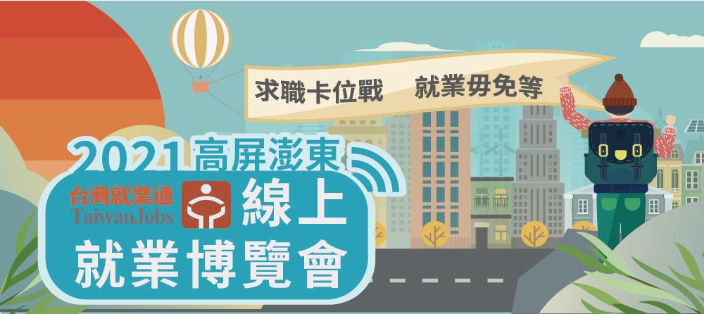 求職卡位戰,就業毋免等!勞動部高屏澎東線上就業博覽會 為新鮮人助攻。