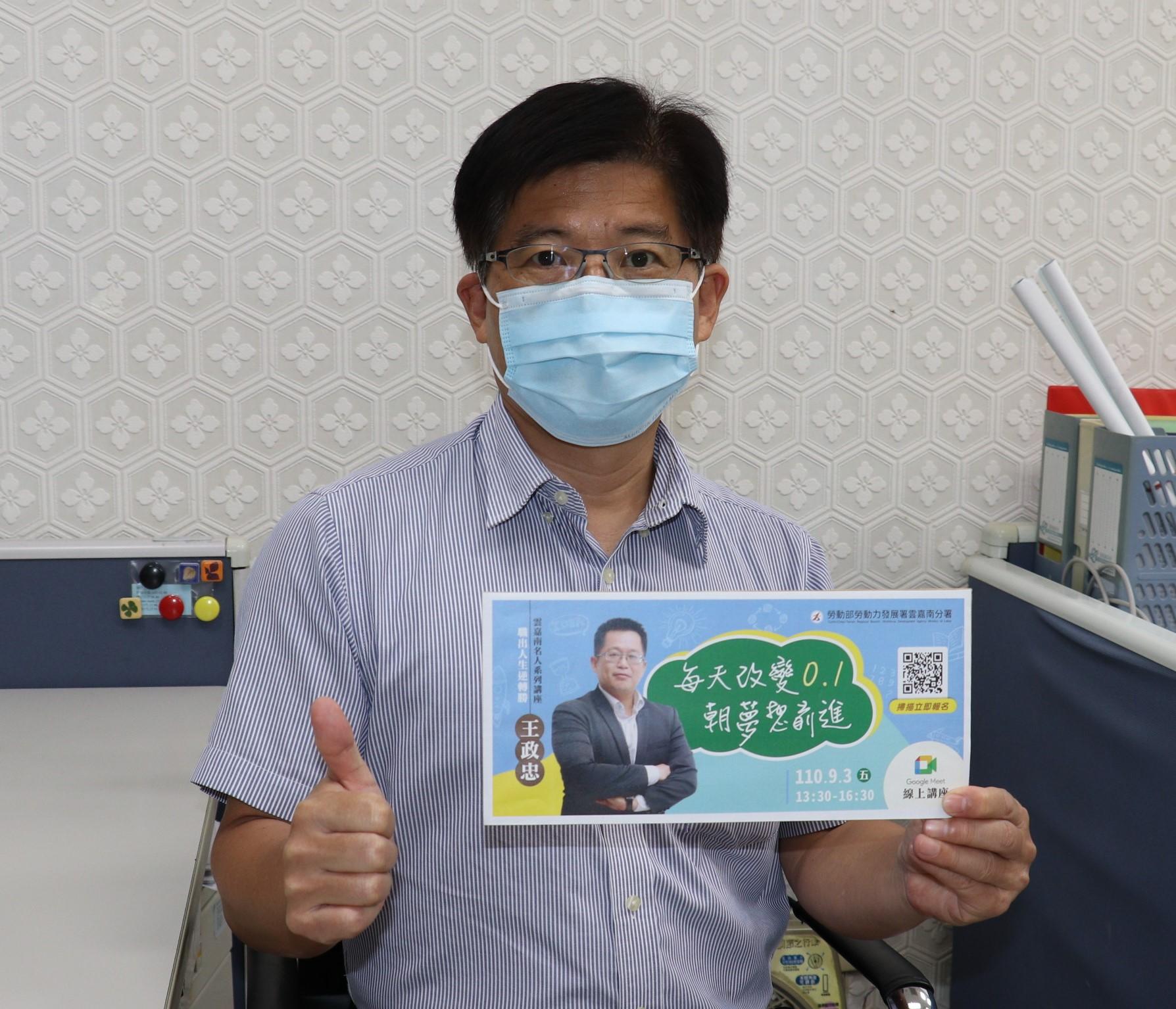 「職出人生逆轉勝」 熱血教師王政忠9/3線上開講