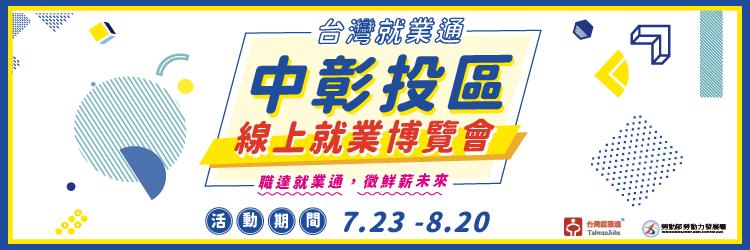 中彰投區線上就業博覽會