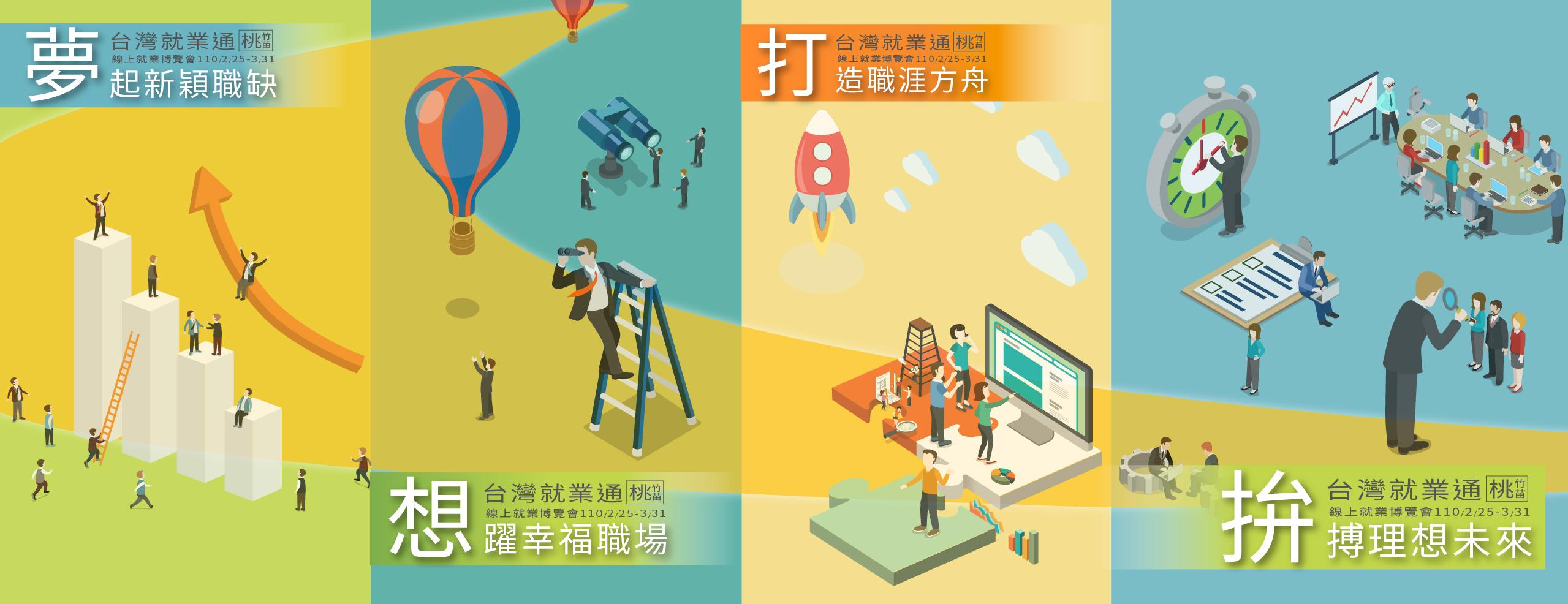 勞動部年後線上就業博覽會,陪您一起找工作!