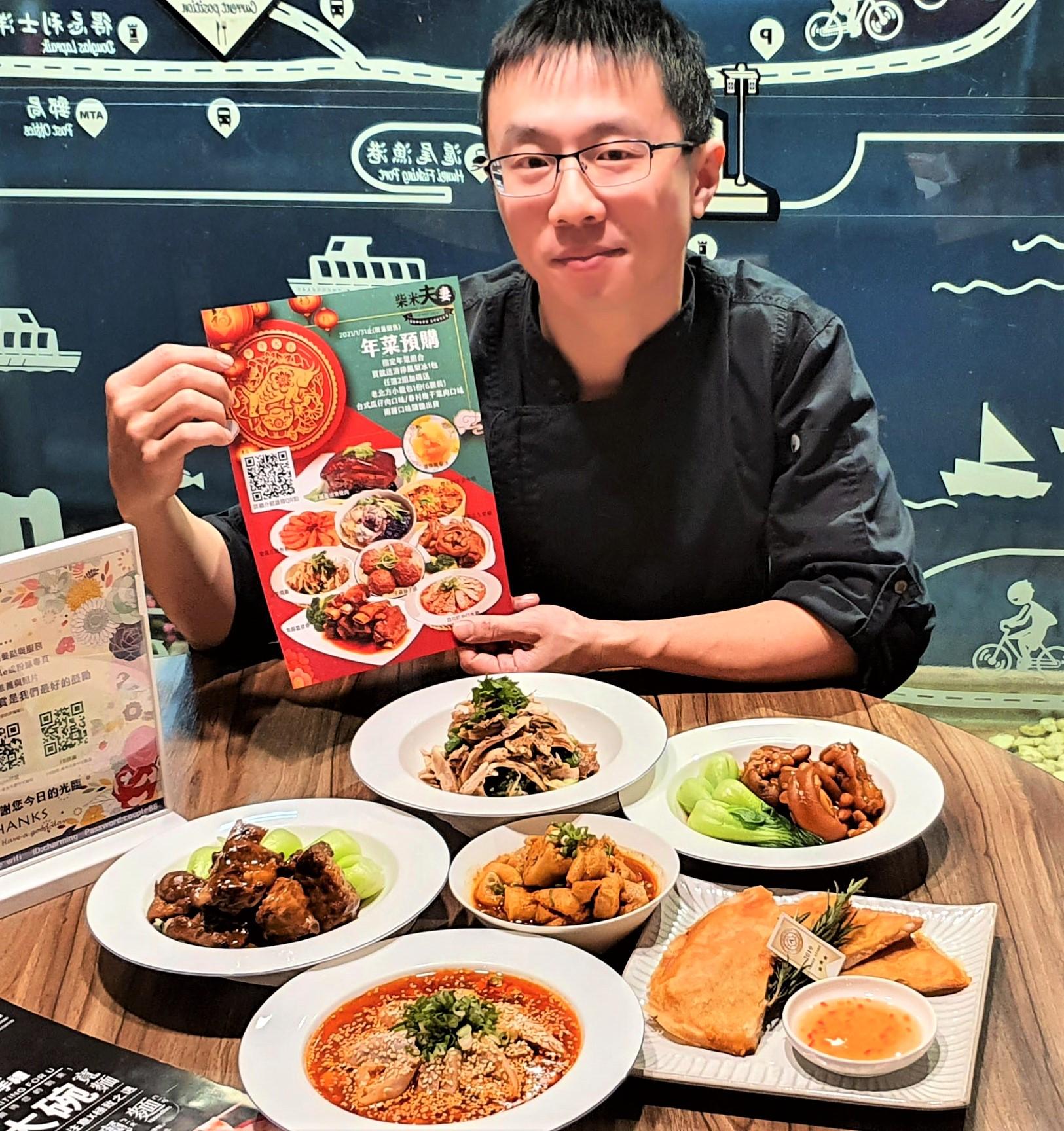 微型創業鳳凰計畫輔導商家--「柴米夫妻中式麵館」推出年菜預購