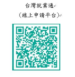 ▲台灣就業通線上申請平台