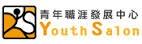 高屏澎東分署青年職涯發展中心