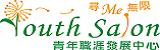 中彰投分署青年職涯發展中心