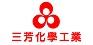三芳化學工業股份有限公司